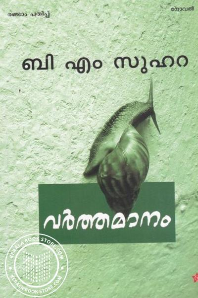 Cover Image of Book Varthamanam