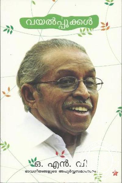 Image of Book Vayal Pookkal