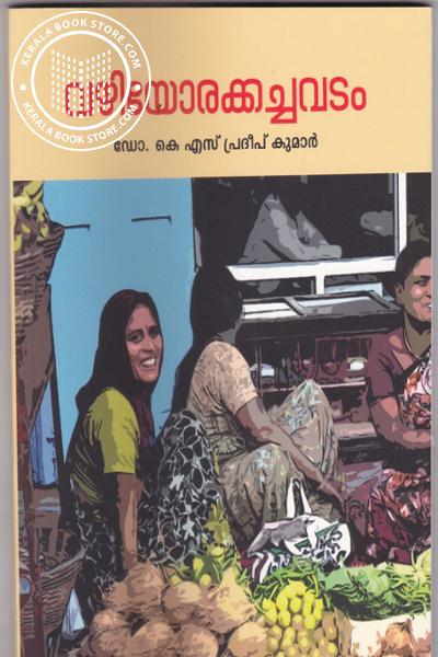 Cover Image of Book Vazhiyorakachavadam