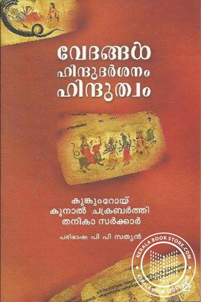 Cover Image of Book Vedangal Hindu Darsanam