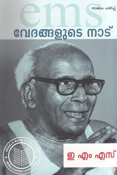 Cover Image of Book Vedangalude Naadu
