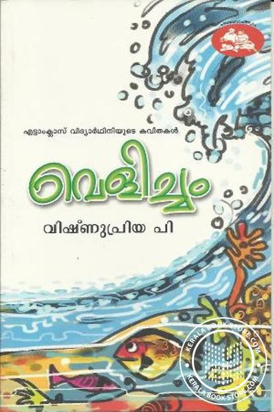 Cover Image of Book വെളിച്ചം