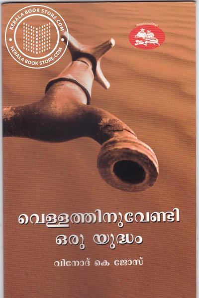 Cover Image of Book വെള്ളത്തിനു വേണ്ടി ഒരു യുദ്ധം