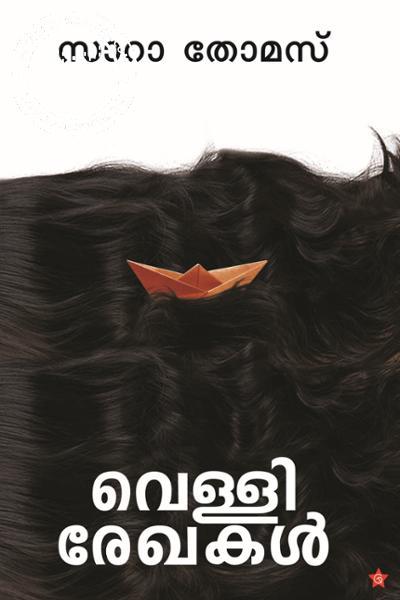 Cover Image of Book വെള്ളി രേഖകള്