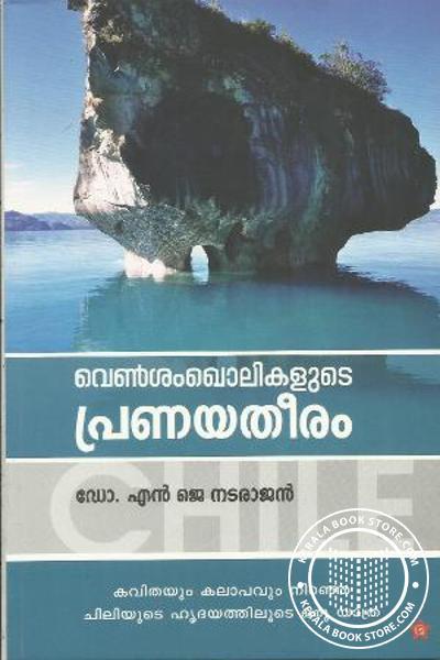 Cover Image of Book വെണ്ശംഖൊലികളുടെ പ്രണയതീരം