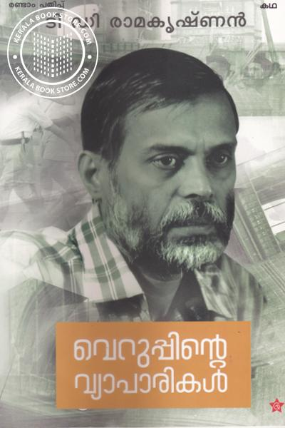 Cover Image of Book Veruppinte Vyaparikal