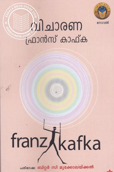 Cover Image of Book Vicharana