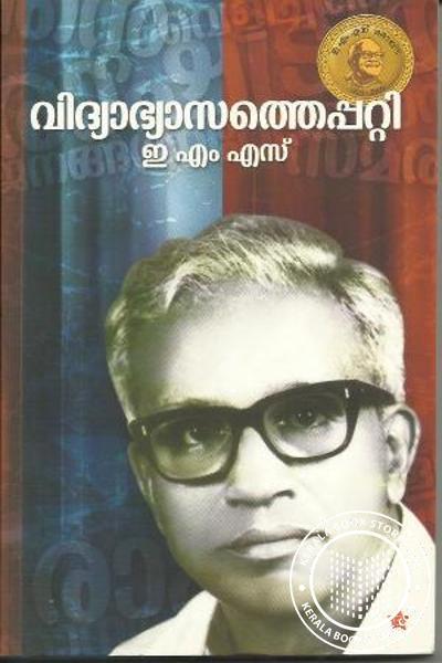 Cover Image of Book വിദ്യാഭ്യാസത്തെപ്പറ്റി ഇ എം എസ്