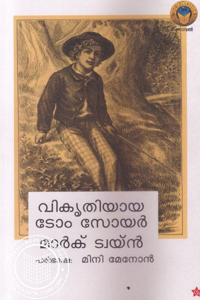 Cover Image of Book Vikrithiyaya Tom Sawyer