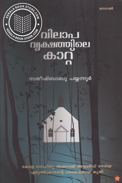 Cover Image of Book Vilaapavrikshathile Kaatt