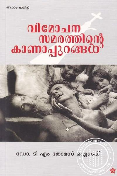 Cover Image of Book Vimochanasamarathinte Kanappurangal