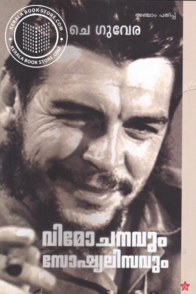 Cover Image of Book Vimochanavum Socialisavum