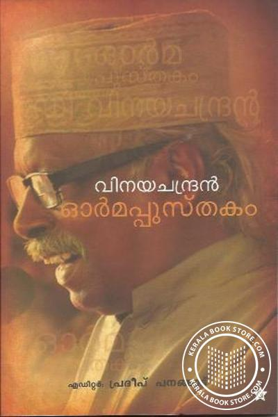 Cover Image of Book Vinayachandran Orma Pusthakam
