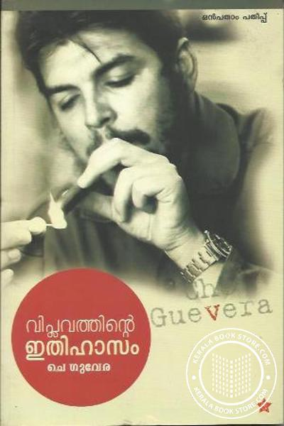 Cover Image of Book Viplavathinte Ithihasam Che Guera