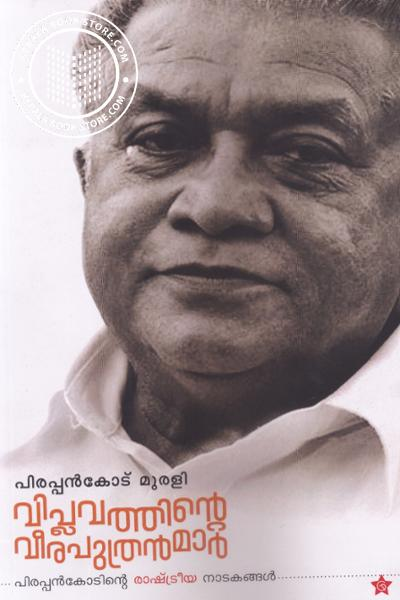 Cover Image of Book Viplavathinte Veeraputhranmar