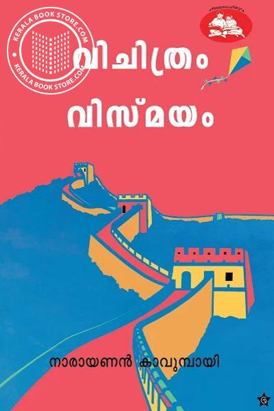 Cover Image of Book Vismayam