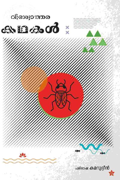 Cover Image of Book Viswotharakathakal