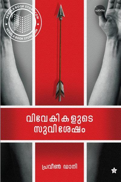 Cover Image of Book വിവേകികളുടെ സുവിശേഷം സാഹിത്യസാംസ്കാരിക വിമര്ശനം
