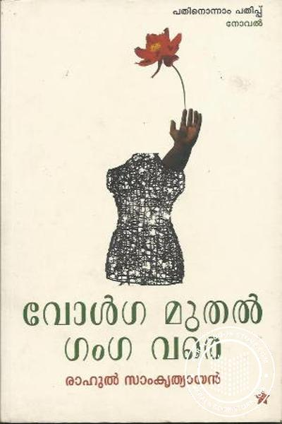 Cover Image of Book വോള്‍ഗ മുതല്‍ ഗംഗ വരെ
