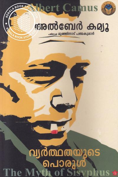 Cover Image of Book Vyardhathayude Porul