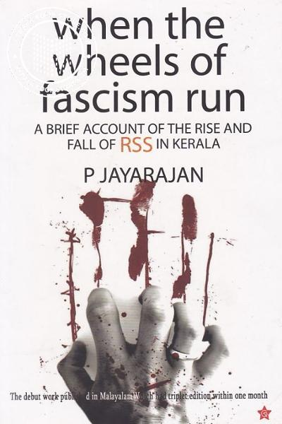 Cover Image of Book When the Wheels of Fascism Run A brief account of the rise and fall of RSS in Kerala