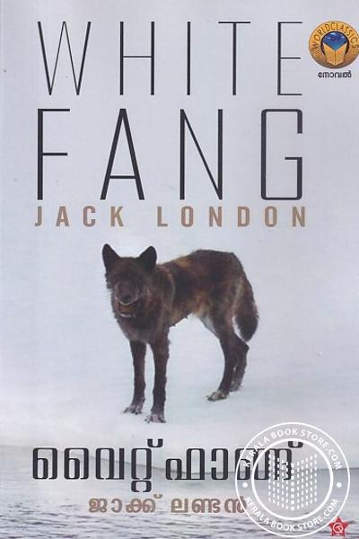 Cover Image of Book വൈറ്റ് ഫാങ്ങ്