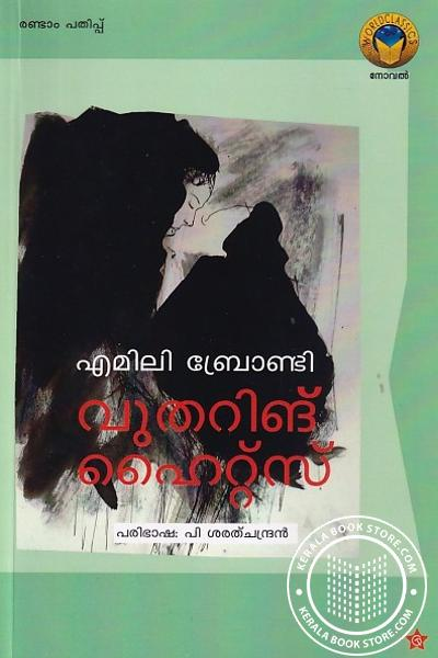Cover Image of Book വുതറിങ് ഹൈറ്റ്സ്