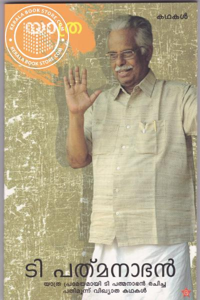 Cover Image of Book Yathra