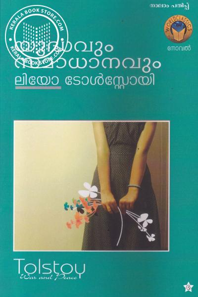 Cover Image of Book Yudhavum Samadhanavum - Chintha edition -