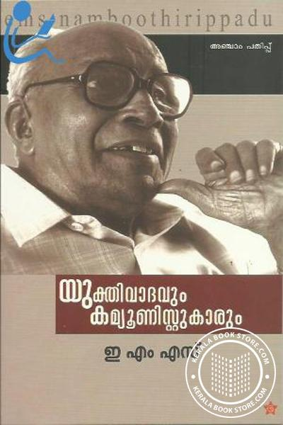 Cover Image of Book Yukthivadavum Communistkaarum