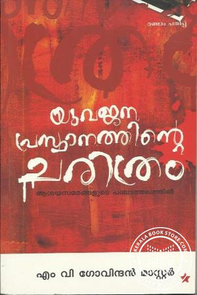 Cover Image of Book Yuvajana Prasthanathinte Charithram