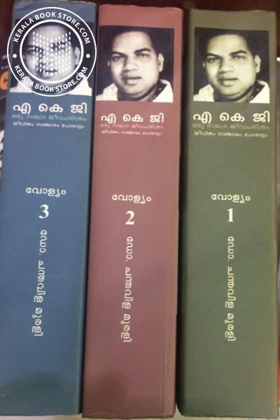 inner page image of A K G Oru Samagra Jeevacharitram Jeevitham Sancharam Poraattam volum -1,2,3