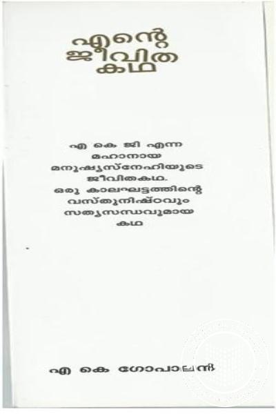 inner page image of Ente jeevitha katha AKG