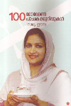 Thumbnail image of Book 100 Modern Pachakakurippukal