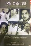 Thumbnail image of Book A K G Oru Samagra Jeevacharitram Jeevitham Sancharam Poraattam volum -1,2,3