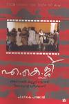 Thumbnail image of Book A K G Thirakkatha