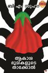 Thumbnail image of Book ആകാശ ഭൂമികളുടെ താക്കോല്