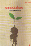 Thumbnail image of Book Adarshachihnam
