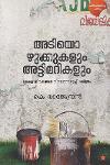 Thumbnail image of Book Adiyozhukkukalum Attimarikalum