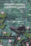 Thumbnail image of Book അക്കല്ദാമയിലെ കൊറോണാപ്പൂക്കള്