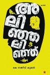 Thumbnail image of Book അലിഞ്ഞലിഞ്ഞ്