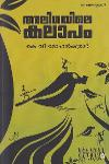 Thumbnail image of Book Alligayile Kalapam