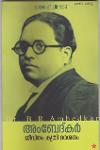 Thumbnail image of Book Ambedkar Jeevitham Krithi Darshanam
