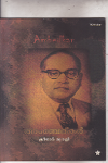Thumbnail image of Book അംബേദ്കര്