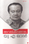 Thumbnail image of Book Arabikkadaloram