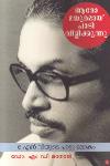 Thumbnail image of Book Aro Madhuramai Padi Vilikkunnu