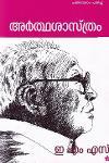 Thumbnail image of Book Arththashaasthram