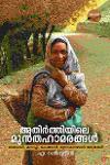 Thumbnail image of Book അതിര്ത്തിയിലെ മുന്തഹാമരങ്ങള്