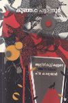 Thumbnail image of Book Attinkuttikalude Arivileku Chila karyangal