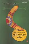 Thumbnail image of Book ആസ്ത്രേലിയന് ആദിവാസികളുടെ ചരിത്രം